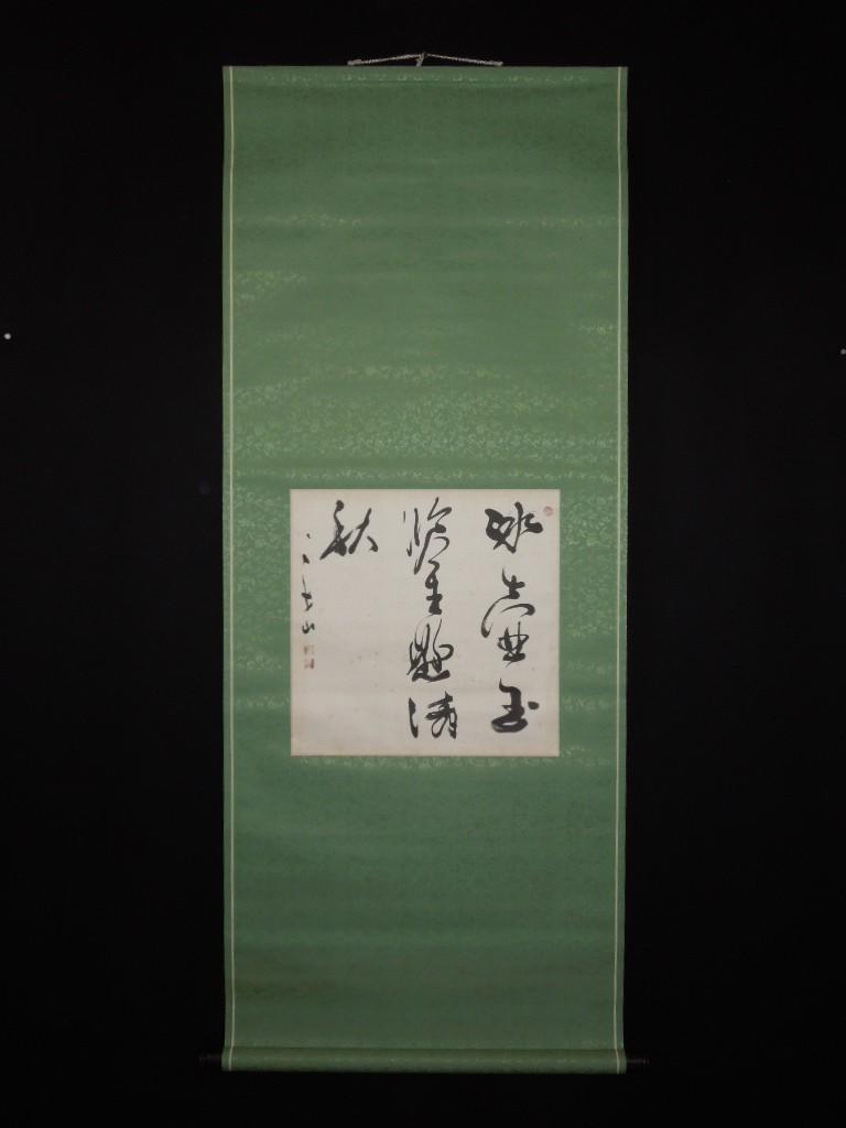 Japanese kanji calligraphy scrolls paintings hanging scroll paintings hanging scroll