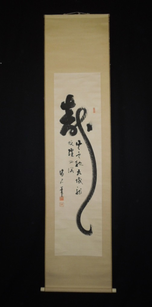 Japanese kanji calligraphy scrolls paintings hanging scroll paintings hanging scroll