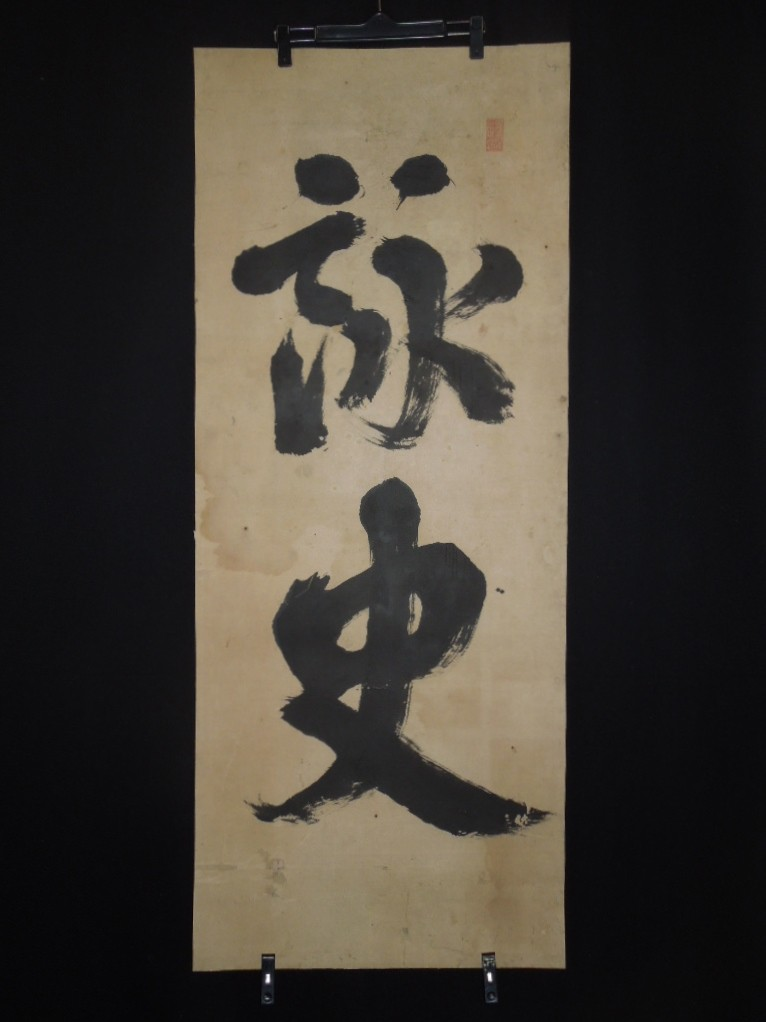 Japanese Makuri paintings scroll