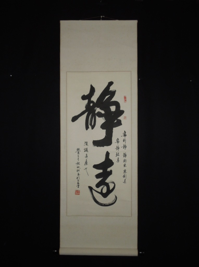 Chinese Kanji Calligraphy Scrolls Hanging Scroll For Sale