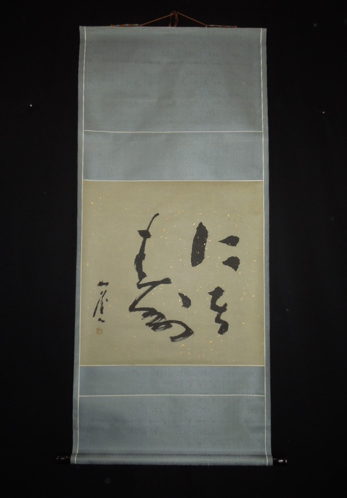 Chinese kanji calligraphy painting scrolls pictures
